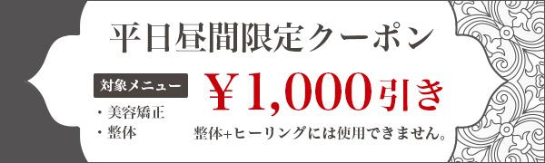 平日昼間1日1名さま限定割引クーポン対象メニュー・美容矯正・整体¥1,000引き整体+ヒーリングコースには使用できません